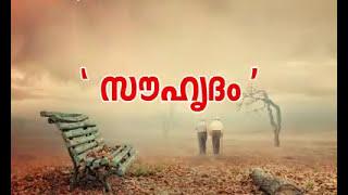 Malayalam friendship quotes |Status