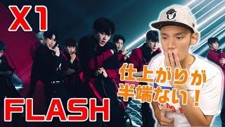 X1「FLASH」Teaser リアクション&レビュー&ウンサンやばすぎ!