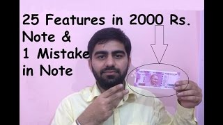 2000 note features - unique Features of 2000rs new note - Mistakes in 2000rs note -