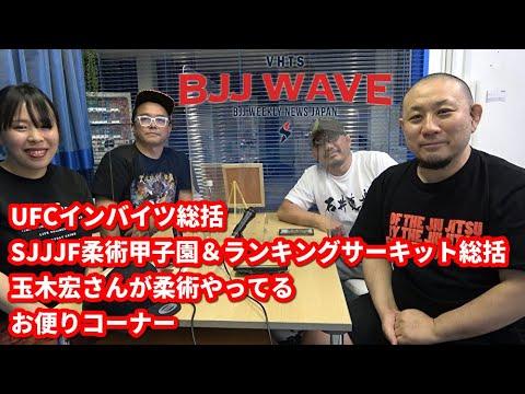 【BJJ-WAVE】UFCインバイツ・柔術甲子園&ランキングサーキット・玉木宏さんが柔術やってる・お便りコーナー【ブラジリアン柔術】