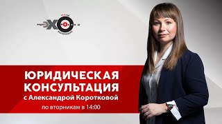 Юридическая консультация // 04.05.21
