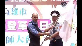 防疫不能打折!高雄市長 韓國瑜出席「反登革熱日誓師大會」