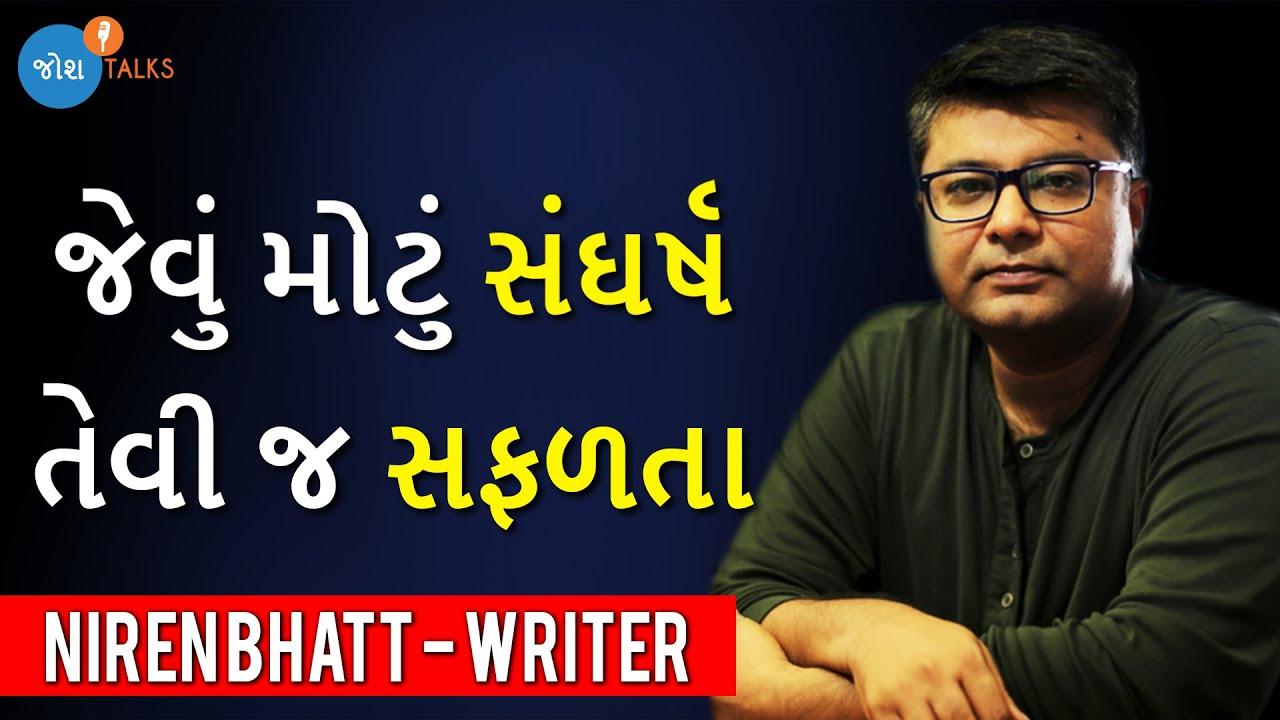 સતત મથ્યા કરો અને કોઈ પણ કારકિર્દીમાં Success મેળવો | Niren Bhatt | Josh Talks Gujarati