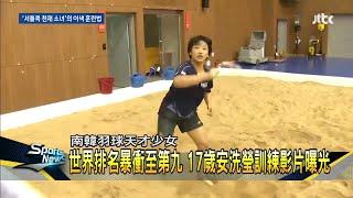 17歲羽球天才非偶然 安洗瑩超猛訓練影片曝光-民視新聞