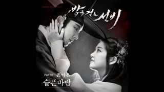 [Thaisub] Eun Gaeun - Sad Wind [밤을 걷는 선비 OST Part.2]
