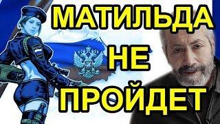 Леонид Радзиховский.  Матильда Поклонская и ее сумашедший дом