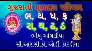 ગુજરાતી મૂળાક્ષર પરિચય (ભ ય ધ ફ અને શ થ ઠ ઢ ) gujarati mulakshar