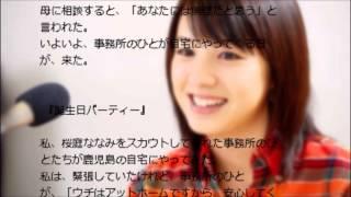 Letter for Links narration by 羽田美智子 桜庭ななみのスカウトから現...