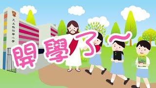 Publication Date: 2021-08-31 | Video Title: 天主教佑華小學開學日片段1
