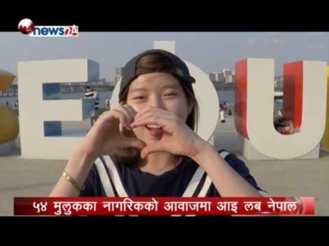५४ मुलुकका नागरिकको आवाजमा आइ लब नेपाल