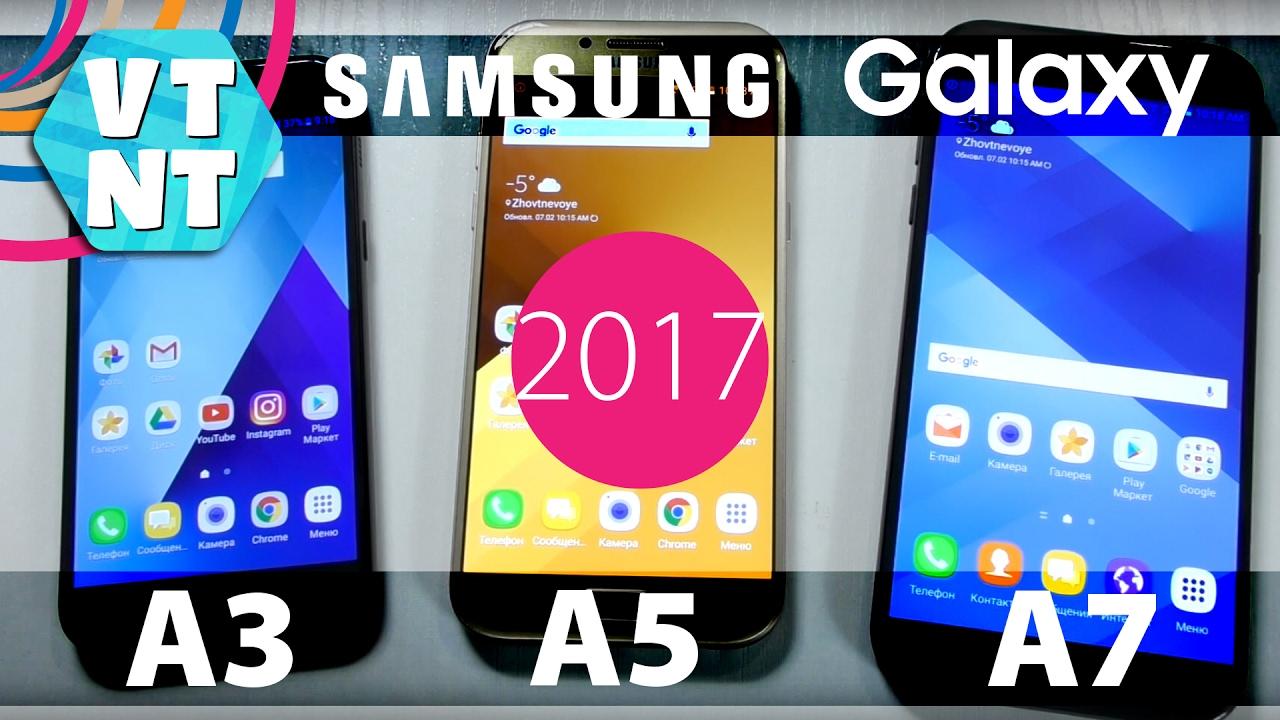Подробные характеристики смартфона samsung galaxy a3 (2016) sm a310f/ds, отзывы покупателей, обзоры и обсуждение товара на форуме. Выбирайте из более 5 предложений в проверенных магазинах.
