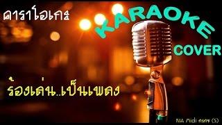 อกหักศาสตร์ ไหมไทย หัวใจศิลป์ คาราโอเกะ Midi Cover