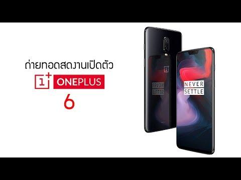 LIVE งานเปิดตัว OnePlus 6 ให้เสียงภาษาไทยโดย droidsans - วันที่ 16 May 2018