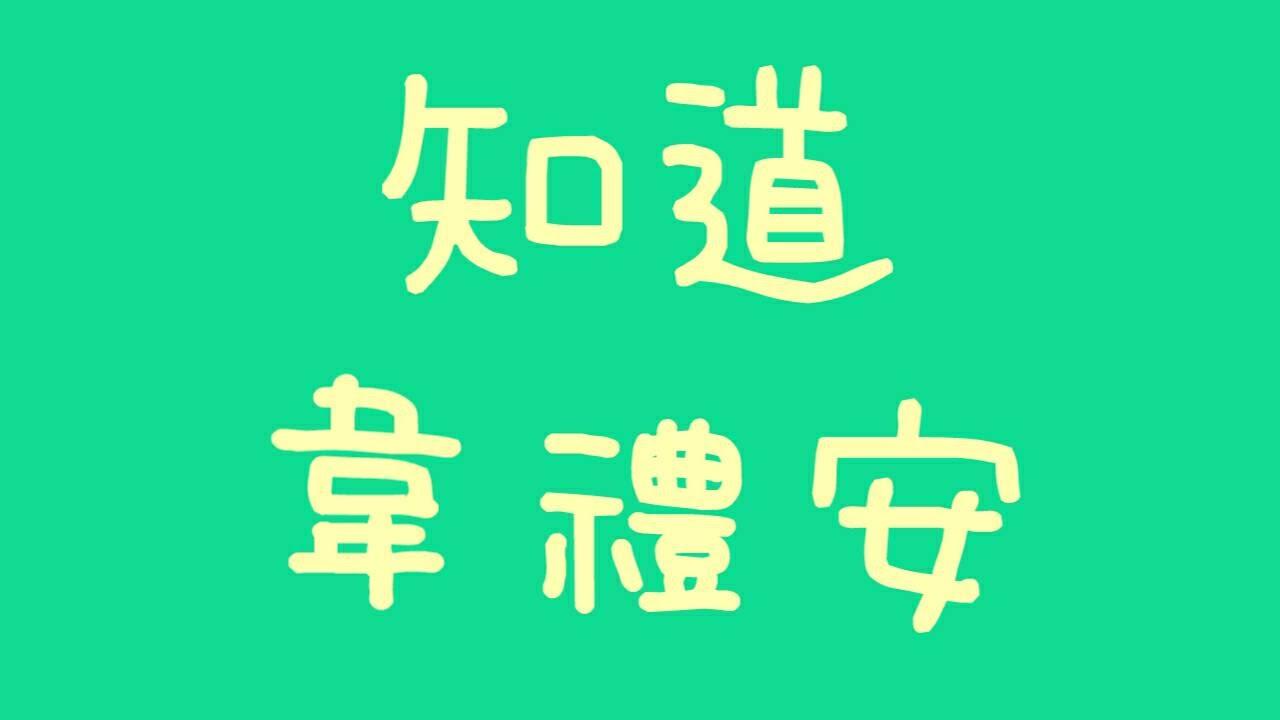 韋禮安 - 知道【歌詞】 - YouTube