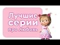 Маша и Медведь Ах любовь любовь Лучшие мультфильмы про любовь mp3