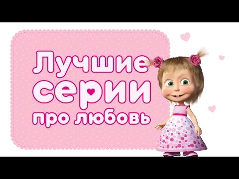Маша и Медведь (сериал, 2 сезона) — КиноПоиск