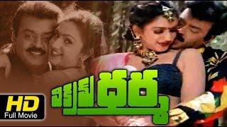 Vikram Dharma Telugu Full HD Movie | #Romantic Drama | Vijay Kanth, Preethi | Latest Telugu Upload