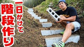 一日かけてコンクリブロックで階段作ってみた!