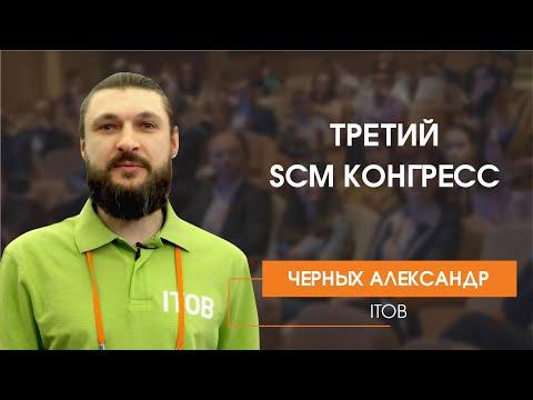 Черных Александр на Третьем SCM Конгрессе