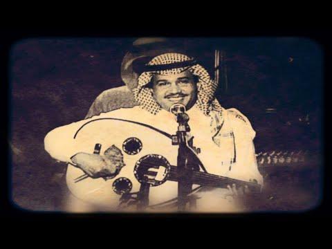 """محمد عبده - أون ورياح الليالي توني """" الونه """" ( عود )"""