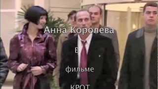 Анна Королева актриса