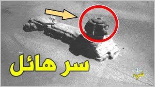 ثقب في رأس أبو الهول يقود إلى سر هائل تم اخفاؤه لآلاف السنين | كل شيء thumbnail