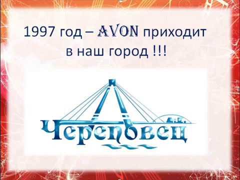 Avon  20 лет в Череповце