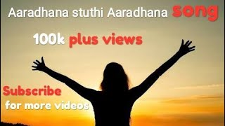 #Aaradhaanastuthiaaradhana Telugu Christian hit HD 2018 new song