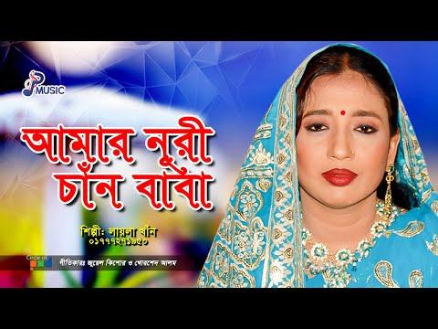 Laila Khan - Amar Nuri Chan Baba | আমার নূরী চাঁন বাবা | Bangla Vandari Video | PSP Music