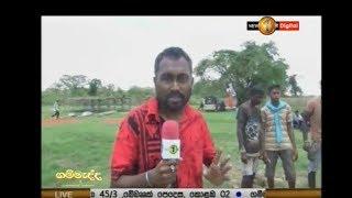 ගම්මැද්දයි - අවුරුද්දයි නොච්චියාගම අවුරුදු උත්සවය Gammadda Sirasa TV 24th April 2018 Thumbnail