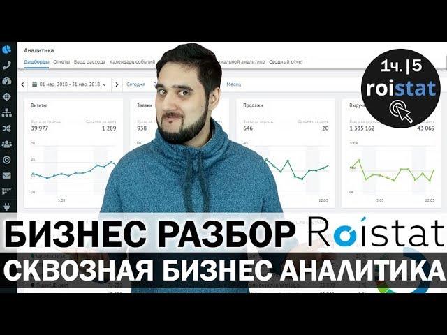 ????ROISTAT / РОЙСТАТ - система сквозной бизнес аналитики