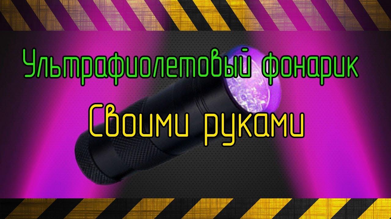 Ультрафиолетовый фонарик своими руками фото 568