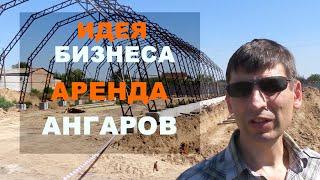 видео аренда склада киев