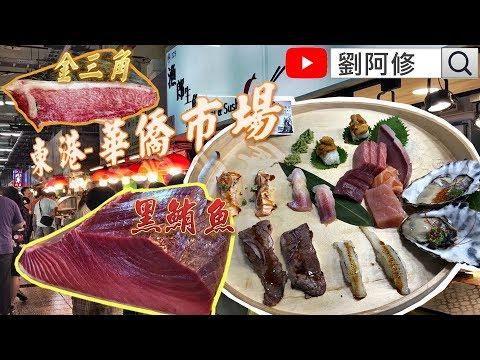 東港 《華僑市場》黑鮪魚 旗魚黑輪 漁郎生魚片 →大鮪漁村 2019/05/04~06/30