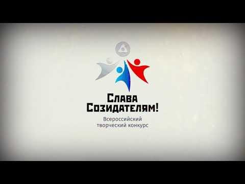 Всероссийский творческий конкурс