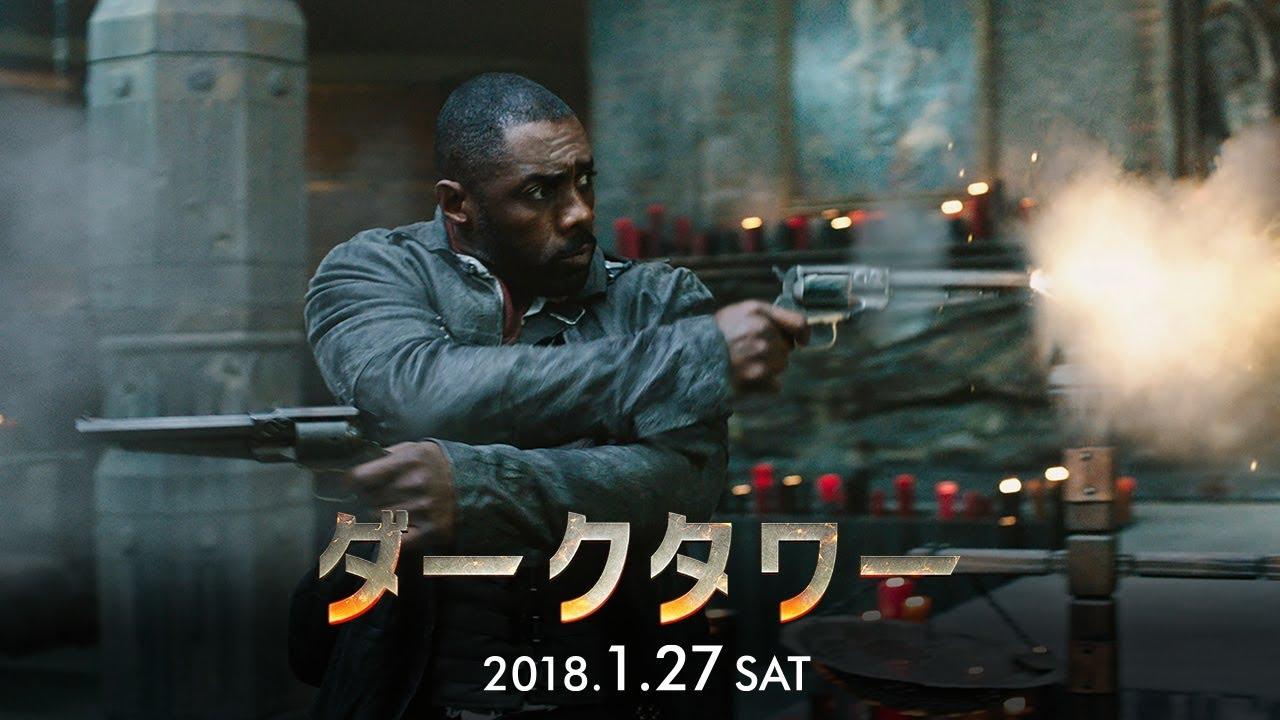 映画『ダークタワー』15秒アクシ...