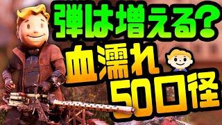 #30【Fallout76】血濡れの50口径マシンガンはDaily Opsで弾薬の養殖が可能なのか?【One Wasteland | ウェイストランドで団結しよう】