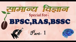 GENERAL SCIENCE(सामान्य विज्ञान)-PART-01 FOR-BPSC/RAS/UPSSSC/BSSC/RLY/OTHERS