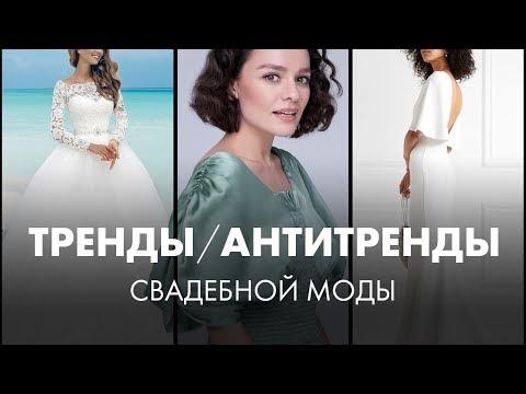 Тренды и Антитренды Свадебной Моды 2019!