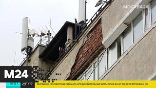 В центре Москвы обрушилась часть жилого дома - Москва 24