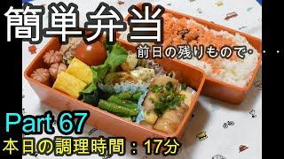 【お弁当】竹輪のマヨチーズ炒め いんげんの胡麻和え 豚バラ白菜 豆腐と大葉の豚肉巻き 卵焼き ウインナー 【Obento】