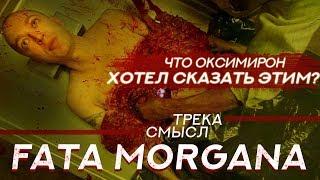OXXXYMIRON - FATA MORGANA / СМЫСЛ, ОТСЫЛКИ, РАЗБОР, ЗАГАДКИ / ВТОРОЙ ТРЕК В 2017 FT MARKUL