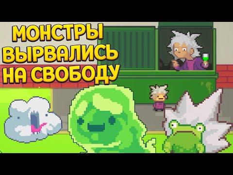 МОНСТРЫ ТЕПЕРЬ ВЕЗДЕ ( Kindergarten 2 )