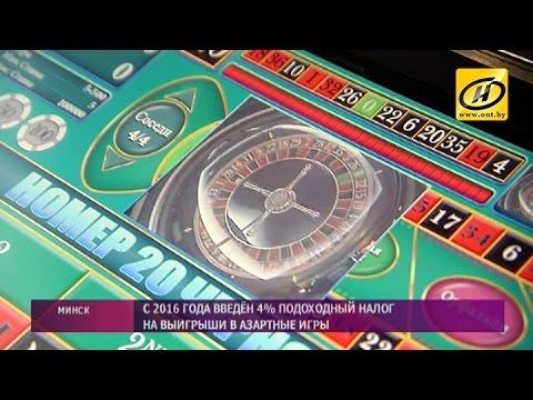 Подоходный налог на выигрыши в азартные игры введен в Беларуси