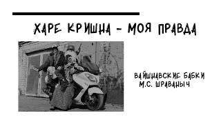 Вайшнавский юмор выпуск 4 - Харе Кришна - моя правда (музыкальный клип)