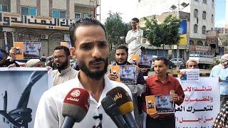 وقفة احتجاجية في تعز تطالب بالإفراج عن الشيخ الشيباني