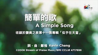 【簡單的歌 A Simple Song】官方歌詞版MV (Official Lyrics MV) - 讚美之泉敬拜讚美 (11J)