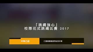 Publication Date: 2018-05-04 | Video Title: 跳繩強心校際花式跳繩比賽2017(中學乙組) - 仁愛堂陳黃