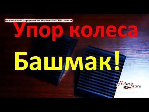 Башмак - упоры для колеса автомобиля ✓ Резиновые 2 шт. TORIN TRF3301! Упор колеса противооткатный!