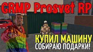 🔥ОБЗОР СЕРВЕРА! [CRMP]  Prosvet RP - КУПИЛ МАШИНУ + СОБИРАЮ ПОДАРКИ!
